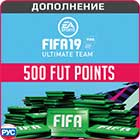 FIFA 19: 500 FUT Points для PC