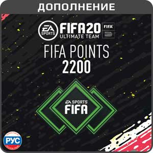 FIFA 20: 2200 FUT Points для PC