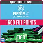 FIFA 19: 1600 FUT Points для PC