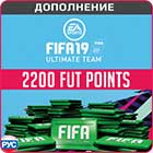 FIFA 19: 2200 FUT Points для PC