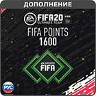FIFA 20: 1600 FUT Points для PC