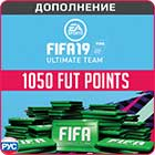 FIFA 19: 1050 FUT Points для PC