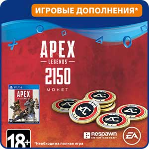 Apex Legends: 2000 (+150 бонус) для PS4 (игровая валюта)