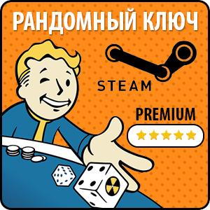 Скидка 0% на игру рандом ключ Steam (Премиум)