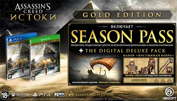 Gold Edition состав Assasins Creed истоки