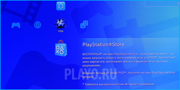 выбор игры Playstation Store