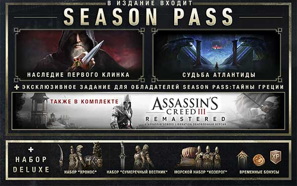 Бонусы Ultimate Ediition игры Assassin's Creed Odyssey