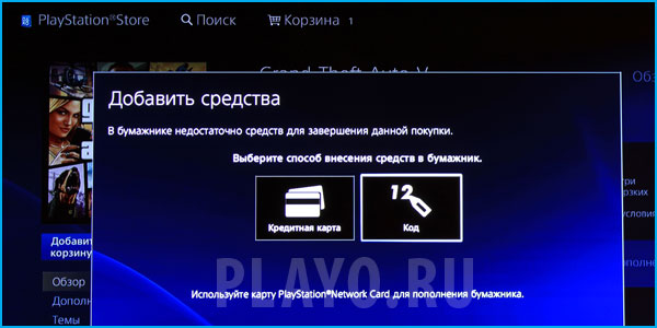 Playstation Network Card активация