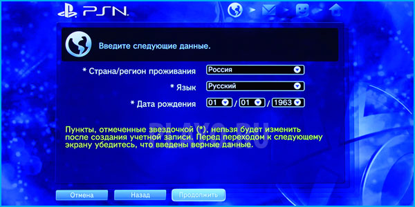 регистрация в Playstation Store